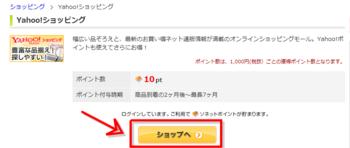 Yahoo!ショッピング   ショッピング   ソネットポイント   So-net-182334.png